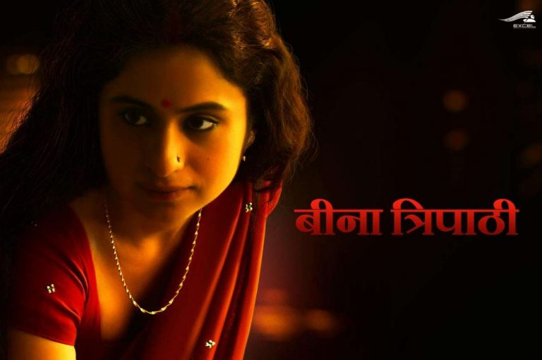 Rasika Dugal as Beena Tripathi