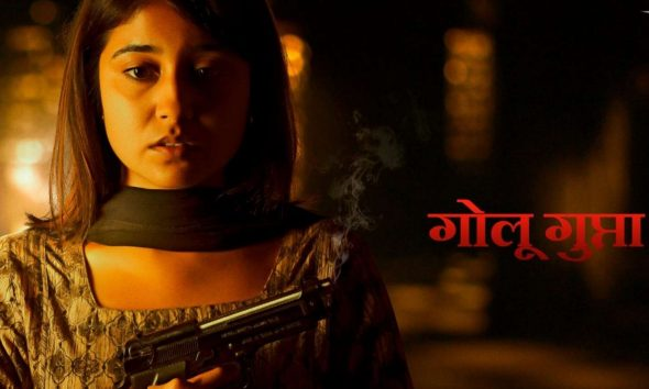 Shweta Tripathi as Gajgamini Golu Gupta