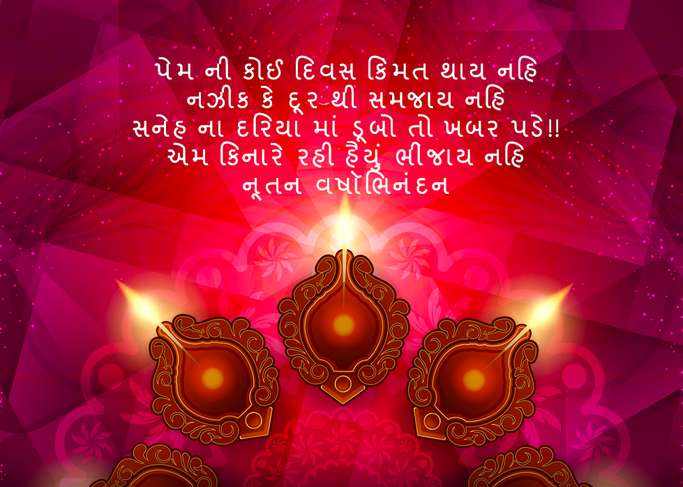 À¤¨ À¤¤à¤¨ À¤µà¤° À¤· À¤­ À¤¨ À¤¦à¤¨ Nutan Varshabhinandan 2021 Wishes Messages Quotes Greetings Cards For Gujarati New Year