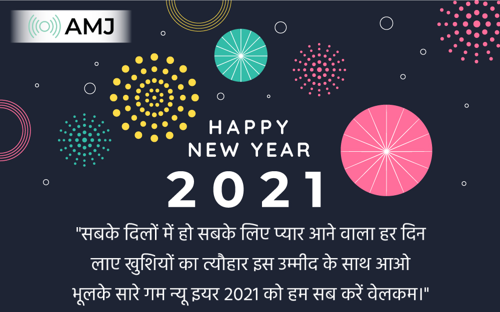Happy New Year 2021 Love Shayari for Wife