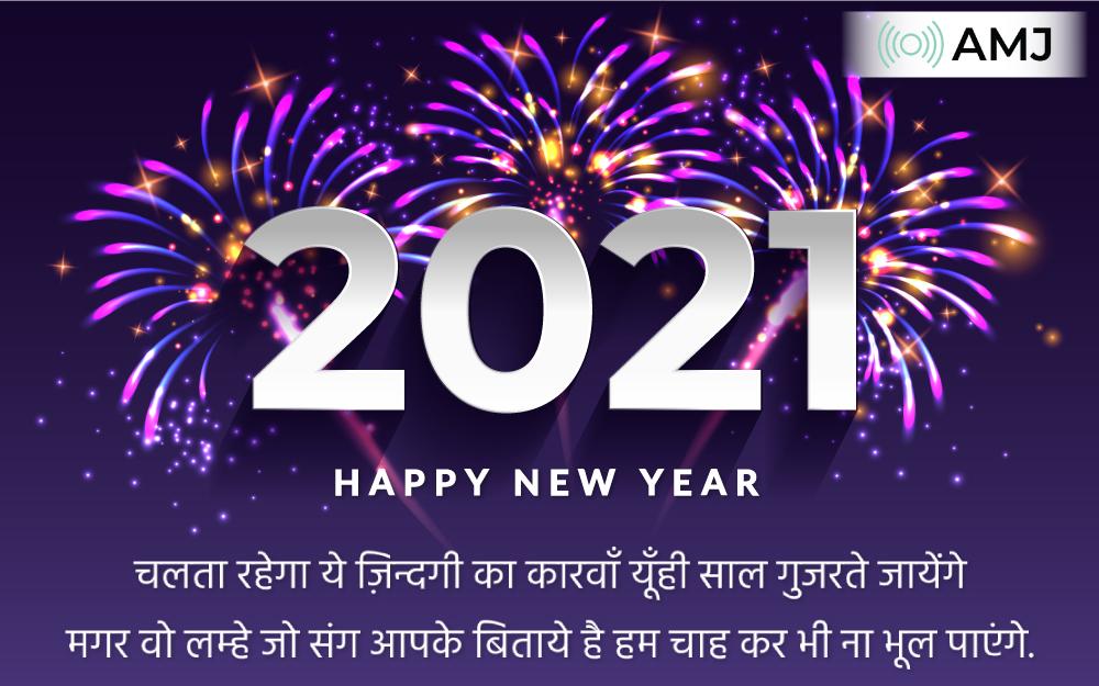 Happy New Year 2021 Shayari for Boyfriend