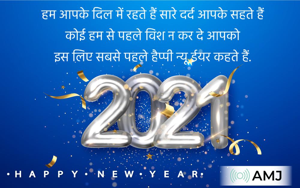 Happy New Year 2021 Shayari for Crush & Fiance
