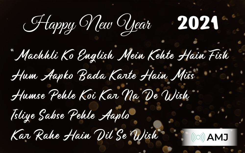 Happy New Year 2021 Shayari for Friends