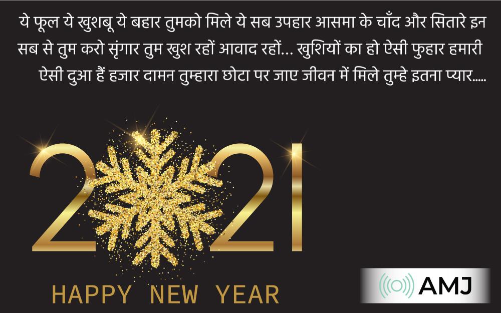 Happy New Year 2021 Shayari for Husband