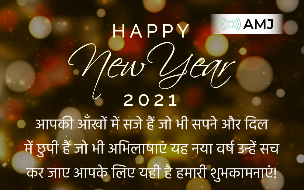 Happy New Year 2021 Shayari for Wife & Husband