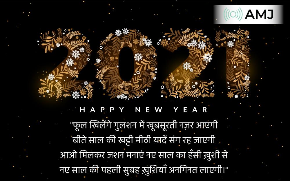 Happy New Year 2021 Shayari for friends & family