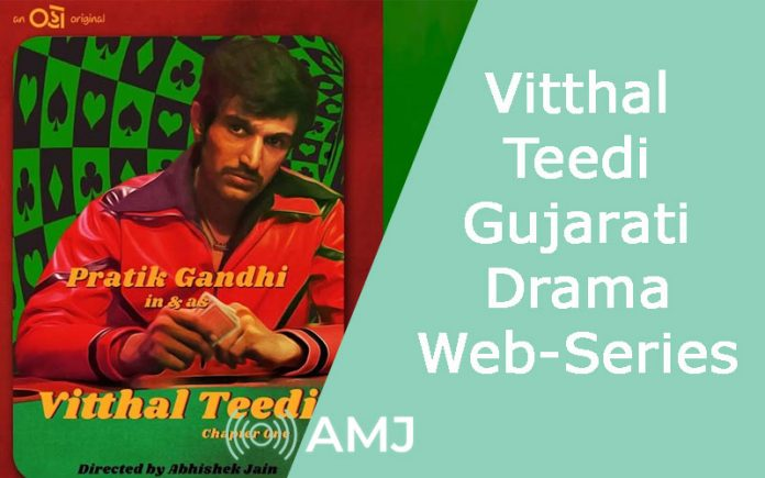 Vitthal Teedi
